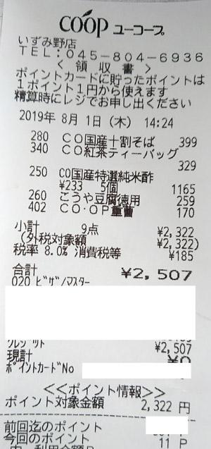 ユーコープ いずみ野店 2019/8/1 のレシート