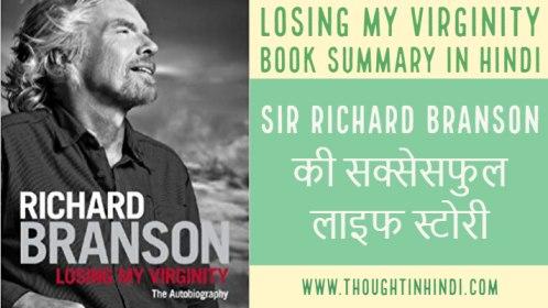 Losing My Virginity Book Summary in Hindi - Sir Richard Branson की सक्सेसफुल लाइफ स्टोरी