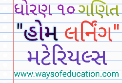STD 10 NCERT MATHS HOME LEARNING MATERIALS FOR GUJARAT BOARD STUDENT
