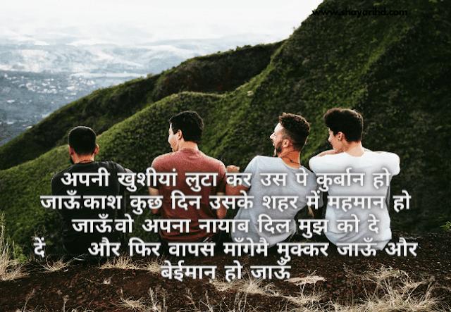 Dard bhari dosti shayari   Hindi shayari   दोस्ती शायरी