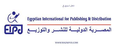 المصرية الدولية للنشر والتوزيع