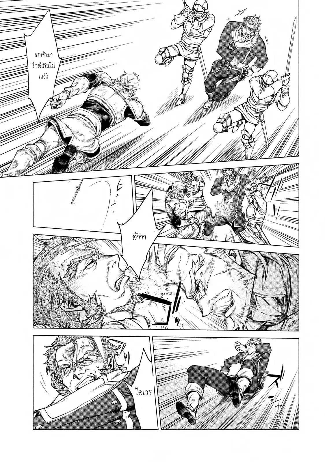 อ่านการ์ตูน Henkyou no Roukishi - Bard Loen ตอนที่ 7 หน้าที่ 15