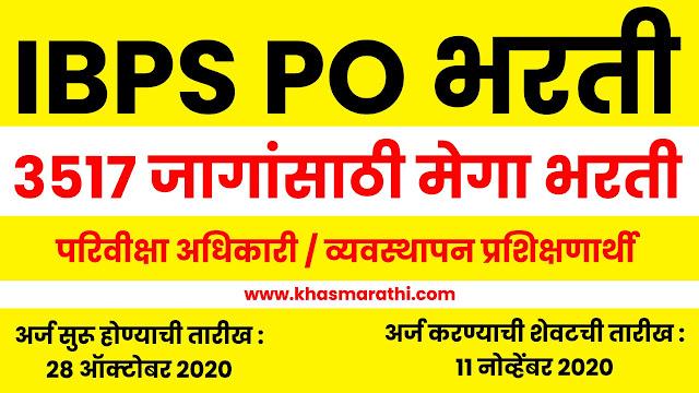 IBPS PO BHARATI 2020
