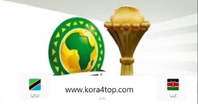 مشاهدة مباراة كينيا وتنزانيا بث مباشر بتاريخ 27-06-2019 أمم افريقيا Kenya vs Tanzania