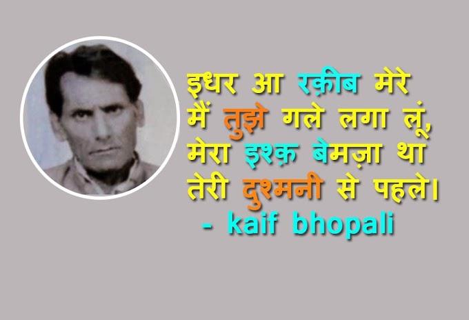 शायर कैफ भोपाली की मशहूर गजलें और शायरी | kaif bhopali shayari, Ghazal, Poetry, quotes in hindi
