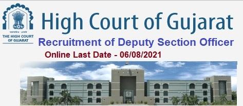 Gujarat High Court Section Officer Recruitment 2021
