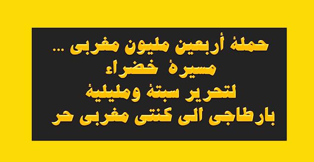 حملة أربعين مليون مغربي ... مسيرة  خضراء لتحرير سبتة ومليلية بارطاجي الى كنتي مغربي حر