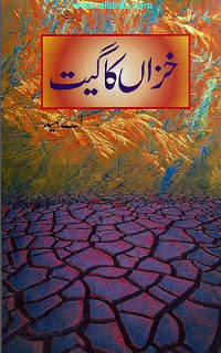 Khazan Ka Geet Urdu Novel By A Hameed