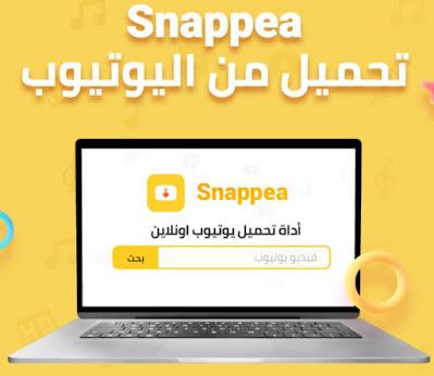 كيفية تحميل فيديوهات من اليوتيوب عبر تطبيق وموقع snappea