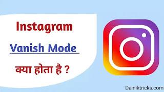 Instagram Vanish Mode क्या होता है ? इसका इस्तेमाल कैसे करे ?