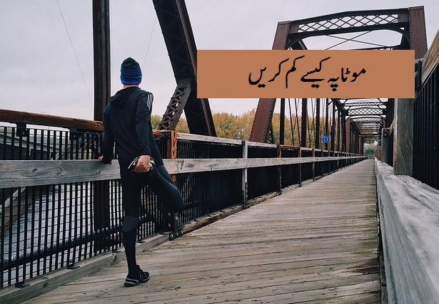 موٹاپہ کیسے کم کریں weight loss tips in urdu