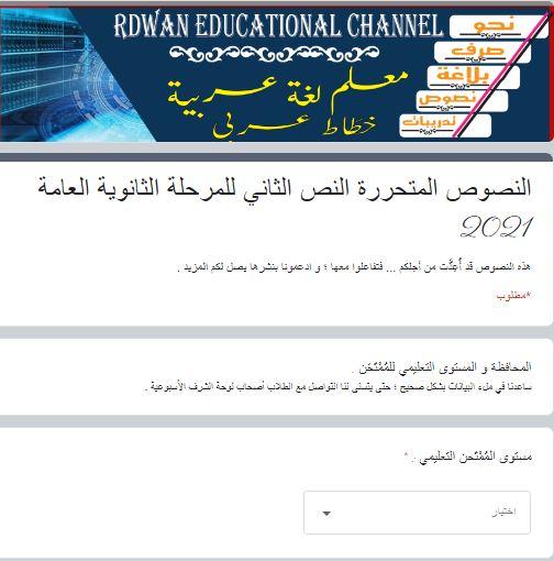 5 امتحانات الكترونية  نصوص متحررة لغة عربية للصف الثالث الثانوى نظام جديد2021