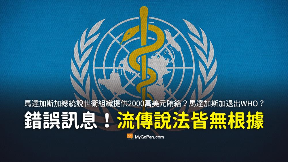 馬達加斯加 COVID-19 總統 2000萬 醜聞 退出 世界衛生組織 謠言