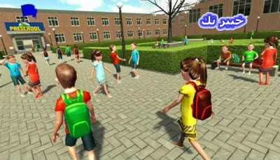 لعبة preschool simulator