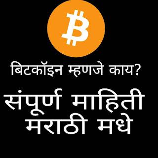 बिटकॉइन म्हणजे काय आणि बिटकॉइनचा इतिहास मराठी मधे (Bitcoin Information In Marathi)