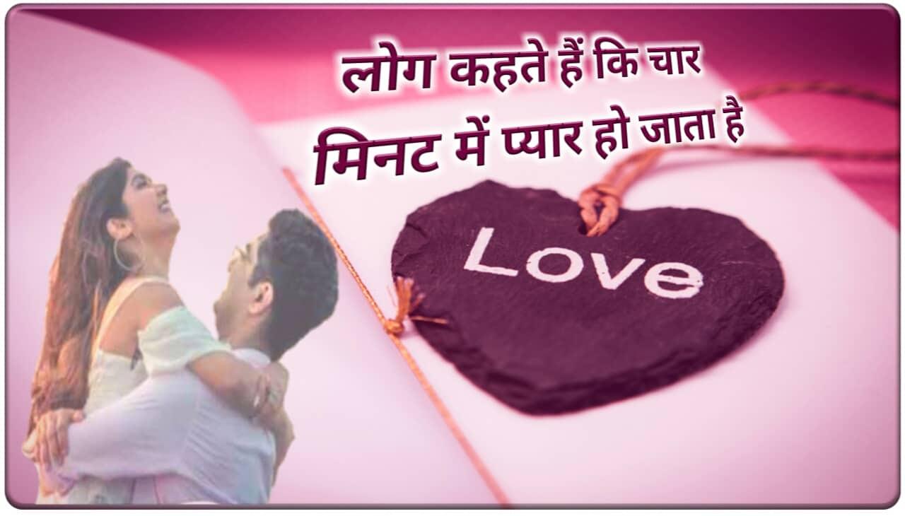 Love image in hindi - Pyar kya hota hai -  सच्चा प्यार कैसे होता है - प्यार का मतलब क्या होता है