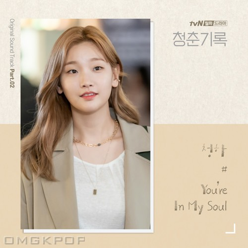 CHUNG HA – Record of Youth OST Part.2