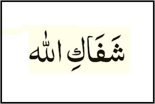 Tulisan Arab Syafakillah