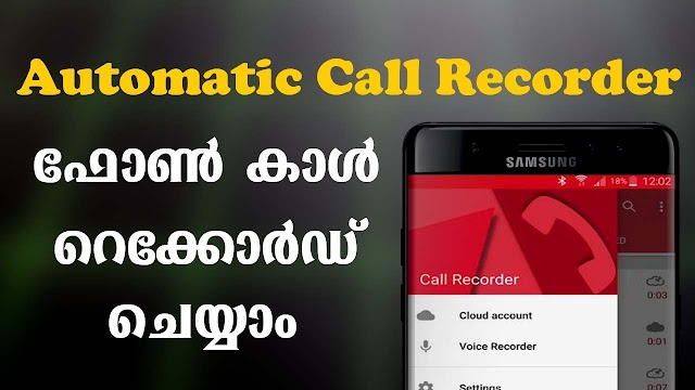 Automatic Call Recorder with a high quality