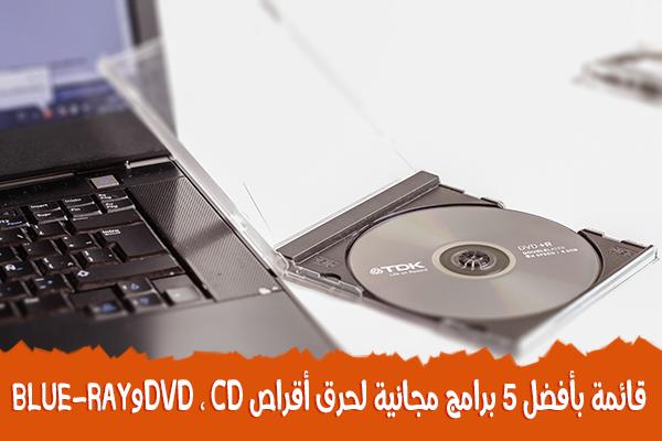 قائمة بأفضل 5 برامج مجانية لحرق أقراص DVD ، CDوblue-ray