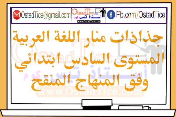 جذاذات منار اللغة العربية المستوى السادس الابتدائي
