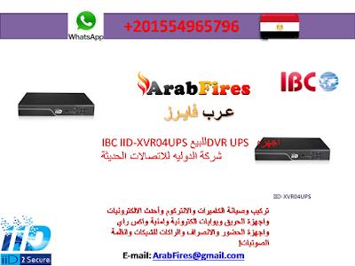 اجهزه  DVR UPS للبيع IBC IID-XVR04UPS شركة الدوليه للاتصالات الحديثة