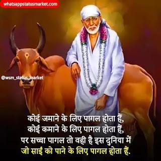 Sai Baba status images 2020