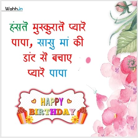 Best Birthday Wishes For Father In Law  In Hindi