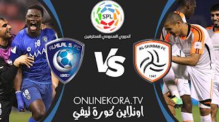مشاهدة مباراة الهلال والشباب بث مباشر اليوم 31-12-2020 في الدوري السعودي