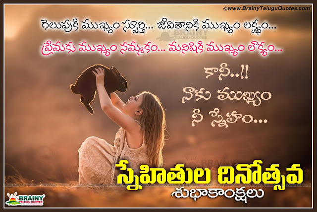 Here is Telugu Friendship Day quotes,Best telugu friendship day quotes,Best quotes for friendship day in telugu,nice top friendship day quotes in telugu, Friendship day quotes in telugu,Telugu friendship day quotes with hd wallpapers, Top famous friendship day quotes,Latest telugu friendship day quotes,Trending friendship day quotes in telugu,friendship day messages,friendship day sms,friendship day greeting cards,friendship day telugu kavithalu with hd wallpapers,Here is best friendship day quotes in telugu,Friendship day wallpapers in telugu,Best Friendship day telugu quotes,Friendship day greetings wishes in telugu,Friendship day shubhakankshalu in telugu,Best freindship day wallpapers in telugu,Nice top friendship day quotes in telugu,best famous friendship day quotes in telugu,Latest telugu friendship day quotes, Trending friendship day quotes in telugu