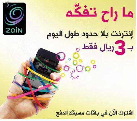 Saudi internet 4g