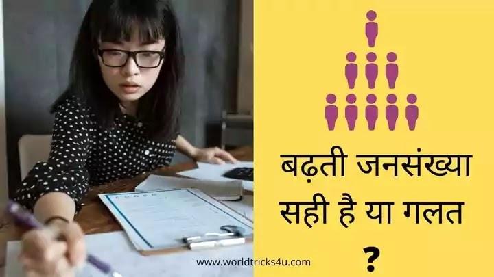 भारत के लिए बढ़ती जनसंख्या सही है या गलत ?, ,2021 में भारत की जनसंख्या कितनी थी ,भारत की कुल जनसंख्या कितनी है 2021 ,चीन की जनसंख्या कितनी है ,चीन की जनसंख्या कितनी है 2020 ,2021 में भारत की कुल जनसंख्या कितनी है ,2021 में भारत की जनसंख्या कितनी होगी ,2020 में भारत की जनसंख्या कितनी है ,भारत की कुल जनसंख्या 2021