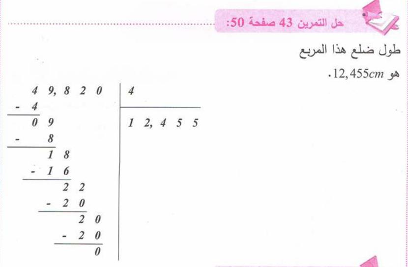 حل تمرين 43 صفحة 50 رياضيات للسنة الأولى متوسط الجيل الثاني