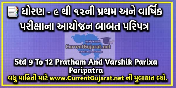 Std 9 To 12 Pratham Parixa And Varshik Parixa Babat Paripatra