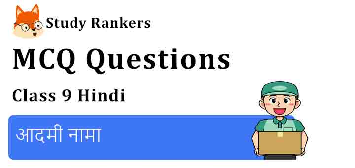 MCQ Questions for Class 9 Hindi Chapter 9 आदमी नामा स्पर्श