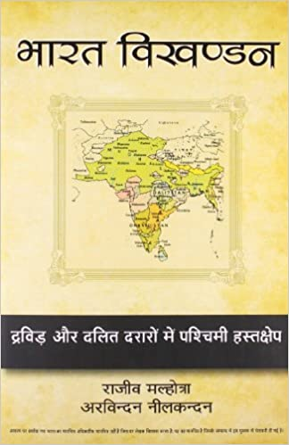 भारत विखण्डन | Bharat Vikhandan (Breaking India)