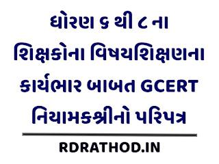 Vishay Shikshan ane Tas Falavni Paripatra