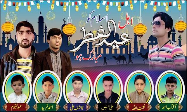 Eid Flex Banner