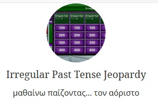 Irregular Past Tense Jeopardy  μαθαίνω παίζοντας... τον αόριστο
