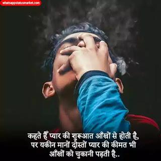 dhoka shayari in hindi with images hd