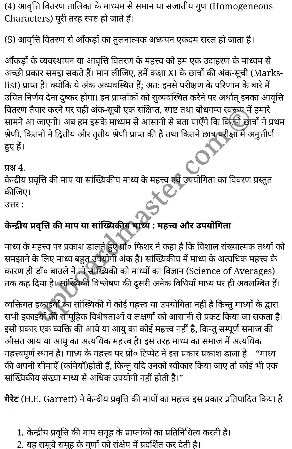 class 11 psychology chapter 12 hindi 58