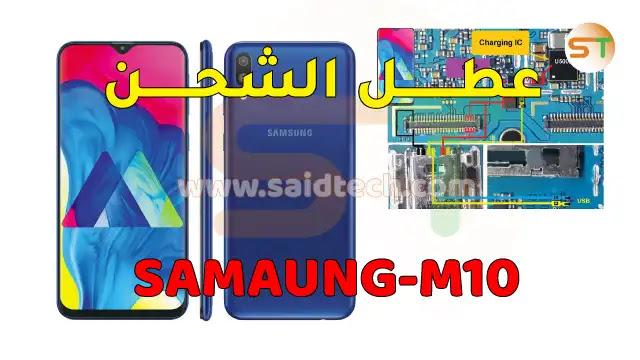 عطل الشحن Samsung M10 M105