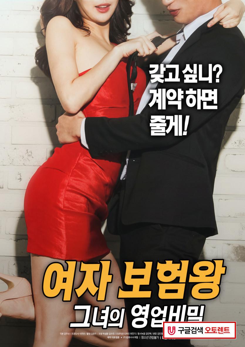 Insurance Queen Her Business Secrets Full Korea 18+ Adult Movie Online Free