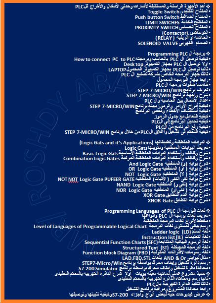 الكورس الشامل فى المتحكمات المنطقية المبرمجة  PLC Course