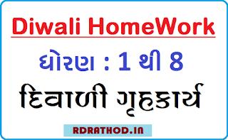 Diwali Vacation Homework