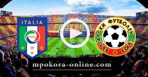 مشاهدة مباراة إيطاليا وبلغاريا بث مباشر كورة اون لاين 28-03-2021 تصفيات كأس العالم