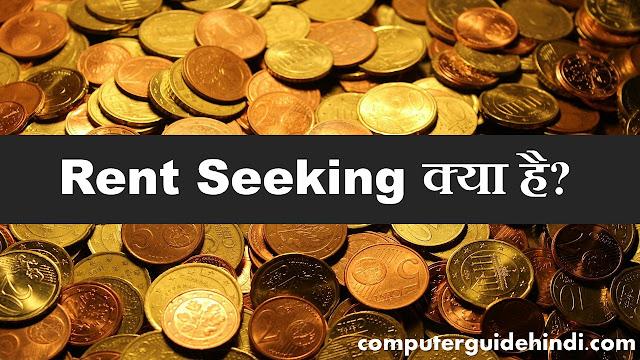 Rent Seeking क्या है?