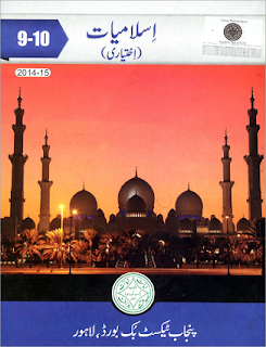 Class (9th & 10th) Islamyat Ikhtiari (Elective) Textbook by PCTB in pdf format
