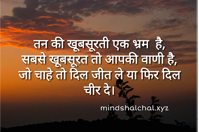 MOTIVATIONAL THOUGHTS ON SUCCESS IN HINDI