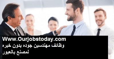 وظائف خالية مهندسين بمصنع بمدينة العبور  بمرتبات مجزية